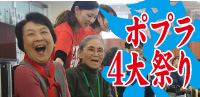 彩りの郷4大祭り