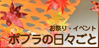 ポプラの日々ごと-お祭り・イベント