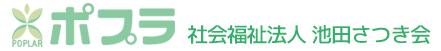 社会福祉法人 池田さつき会 株式会社ポプラコーポレーション