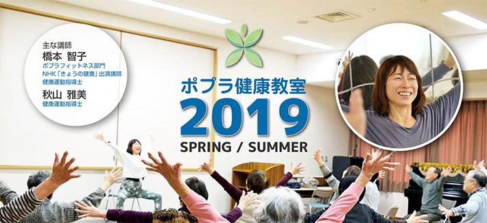 ポプラの健康教室2019春夏